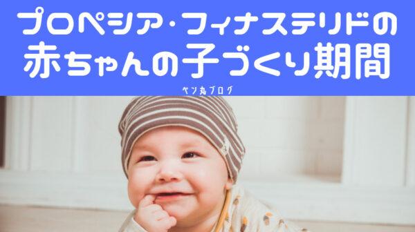フィナステリドやプロペシアによる副作用で赤ちゃんや子供、子づくり機関の問題