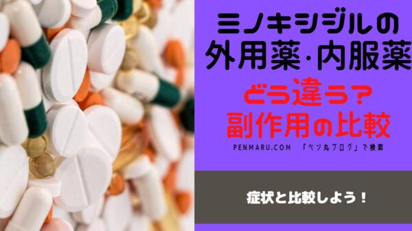 ミノキシジル、ミノタブの内服薬と外用薬の副作用の違いを症状箇所で比較しました。