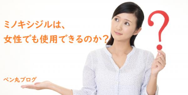 ミノキシジル外用薬(塗り薬:育毛剤)は女性が使用できるの?