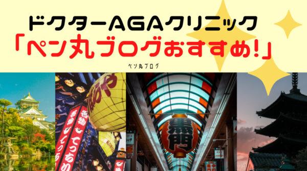 大阪でおすすめのAGAクリニックは「ドクターAGAクリニック」