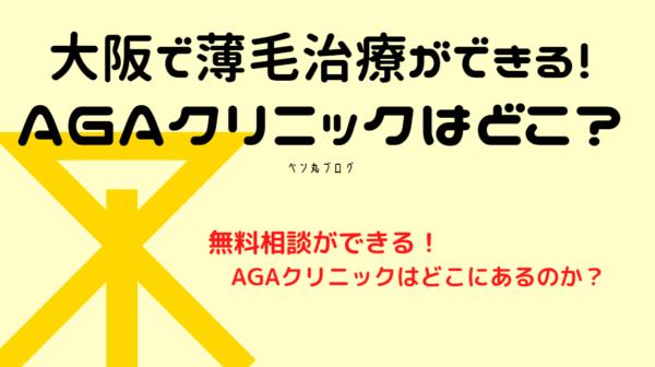 大阪で薄毛治療が出来るAGAクリニックはどこにあるのか?