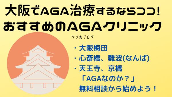 大阪でAGA治療をするならココ!おすすめのAGAクリニックの口コミ・評判とは?大阪梅田・難波・天王寺・心斎橋