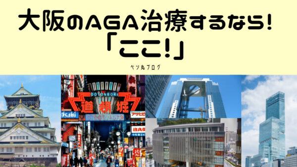 大阪でAGA治療をするならココ!大阪梅田、難波、天王寺、心斎橋、堺東