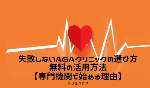 失敗しないAGAクリニックの選び方と無料でできる病院の活用方法
