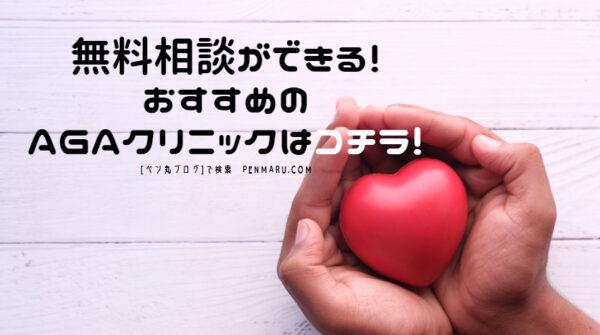 無料相談ができる!おすすめのAGAクリニック【厳選6選】