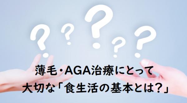 薄毛・AGA治療にとって大切な「食生活の基本とは?」
