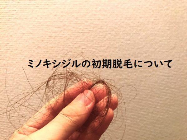 ミノキシジルの初期脱毛について