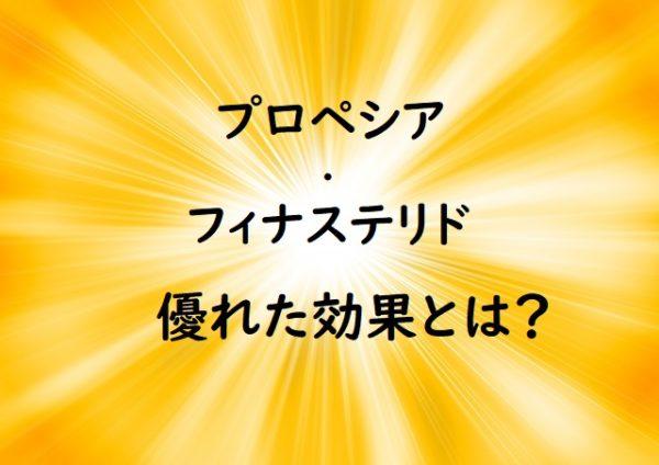 プロペシアやフィナステリドの効果 【AGA治療・体験談】
