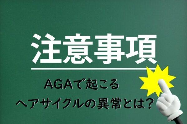 AGAで起こるヘアサイクルの異常とは?