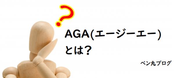 ①AGA(男性型脱毛症、壮年性脱毛症)について