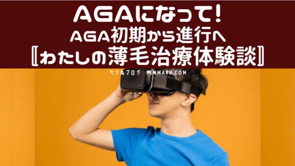 AGAになって、AGA初期や進行型を体験した私が抜け毛・薄毛について解説します。