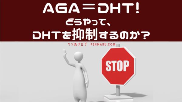 AGAによるDHTの進行を抑制する方法とは?