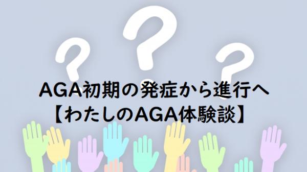 AGAの初期の発症から進行へ【AGA体験談】