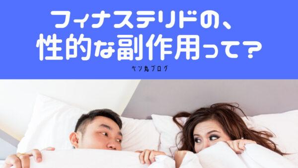 AGA治療のフィナステリド、フィナロイドの服用で性的な勃起不全・性欲低減が起こる副作用。