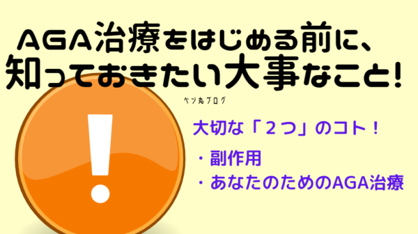 大阪でAGA治療を始める前に知っておきたい大事な事!副作用とAGAクリニック