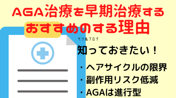大阪梅田、天王寺、難波、心斎橋、本町でAGA治療を早期治療をおすすめする理由は、AGAの進行型、副作用のリスク低減、ヘアサイクルの限界