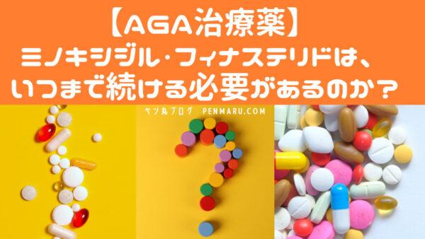 AGA治療薬のミノキシジルやフィナステリド・プロペシアはいつまで続ける・継続する必要があるのか?