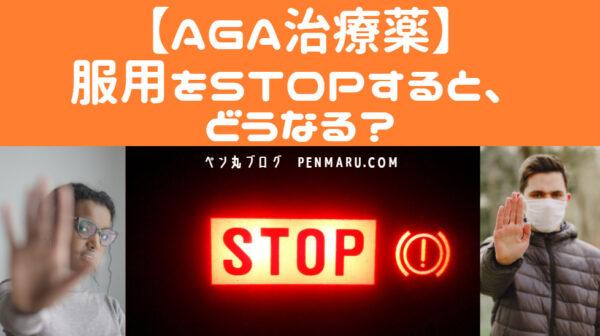 AGA治療薬のミノキシジルやフィンステリドの服用をストップ・止めればどうなるのか?