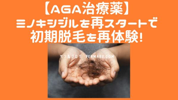 AGA治療薬のミノキシジルを再スタートで初期脱毛の副作用を再体験談