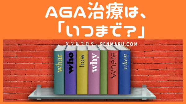 AGA治療薬は、いつまで服用する?