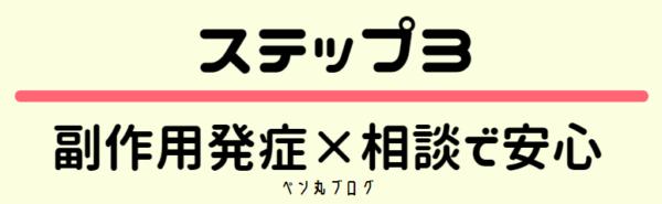 東京で安心して薄毛治療やAGA対策を副作用の発症リスクを無料で相談できて安心