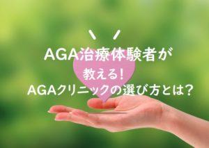 AGAクリニックの無料カウンセリングを受診する。