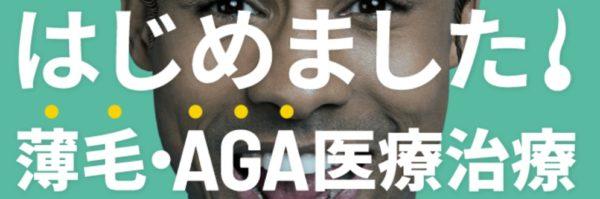 Dr.AGAクリニックとは?【980円から始めるAGA治療 評価口コミ・費用・アクセス】
