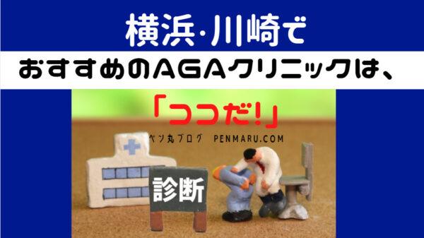 川崎・横浜でおすすめのAGAクリニックはココ!薄毛対策やAGA治療をはじめよう!