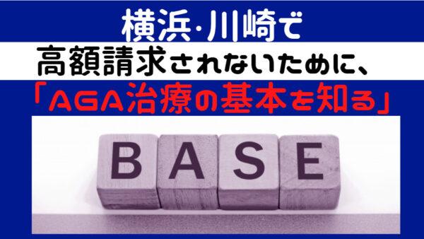 川崎・横浜のAGAクリニックで高額な薄毛治療費用を請求されないために大切なこと!