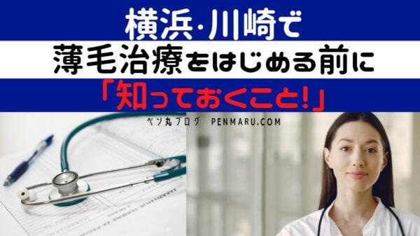 横浜、川崎、神奈川県で始めるAGA治療をはじめる前に知っておきたい副作用やクリニックの選び方