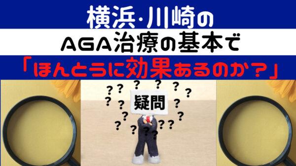 横浜や川崎で行う薄毛対策やAGA治療が本当に効果があるのか?基本的な方法の効果とは?