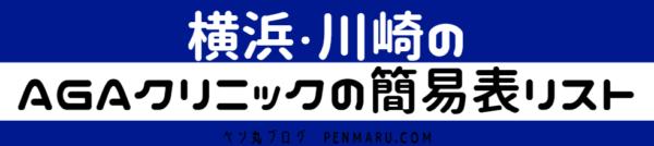 横浜・川崎・神奈川県のAGAクリニックでおすすめの病院リスト表