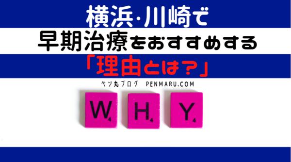 神奈川県・横浜、川崎で薄毛対策やAGA治療を早期対策行うべき理由とメリットとは?