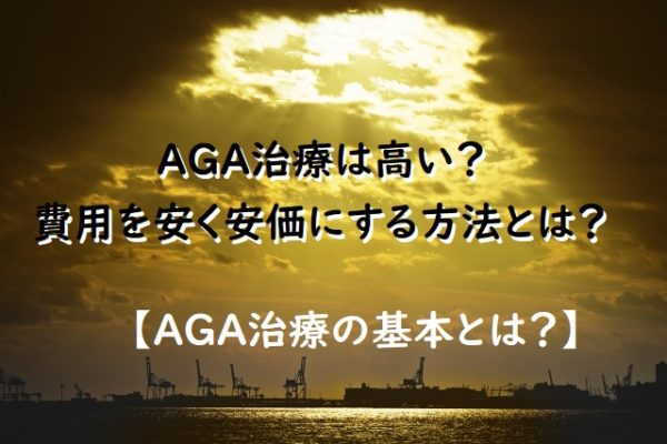 【高額医療費用を請求されないために】 AGA治療の基本を知っておく事が大切