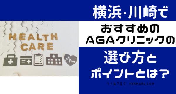 AGA治療を行う横浜・川崎でおすすめのAGAクリニックの選び方とポイントとは?