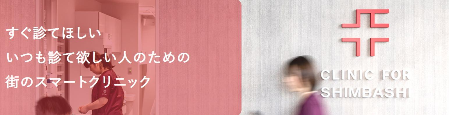クリニックフォア(CLINIC FOR) 東京6院【田町院 評価口コミ、アクセス、費用】
