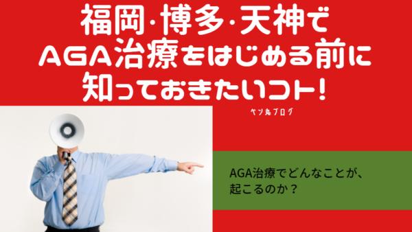 博多、福岡、天神でAGA治療をはじめる前に知っておきたいコト!薄毛治療には副作用のリスクがある!