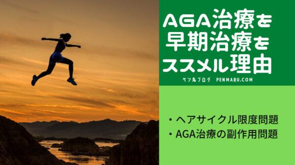 名古屋や栄で早期治療をAGA治療や薄毛対策を進める理由とは?