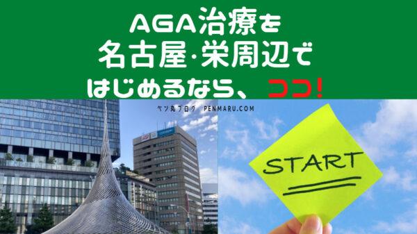 名古屋や栄でAGA治療を安心して始めるならこのAGAクリニック