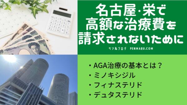 名古屋・栄で高額な薄毛・AGA治療費用を請求されないために注意すること
