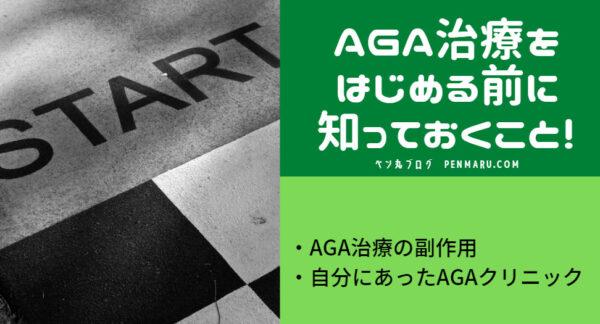 名古屋・栄でAGA治療をはじめるために知っておきたいコト2選。薄毛治療の副作用と選び方