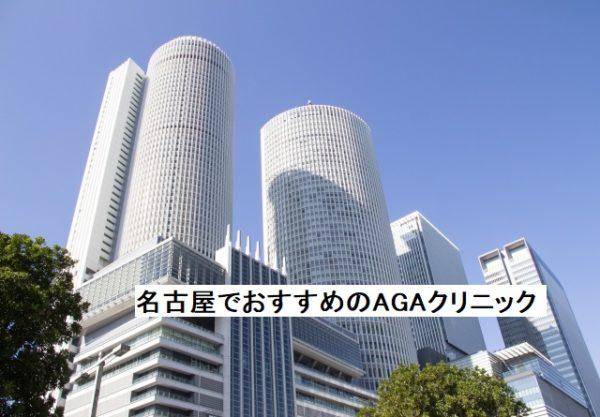 名古屋でおすすめのAGAクリニックとは?