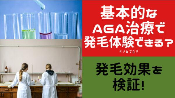 基本的なAGA治療で発毛体験する事は可能なのか?発毛効果を検証!
