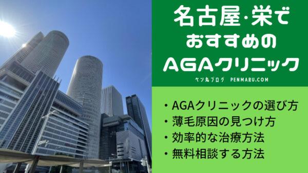 愛知県の名古屋駅や栄駅周辺でおすすめのAGAクリニックとは?心配しないAGA治療の始め方