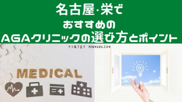 愛知県・名古屋、栄でおすすめのAGAクリニックの効率的な選び方とポイントを解説