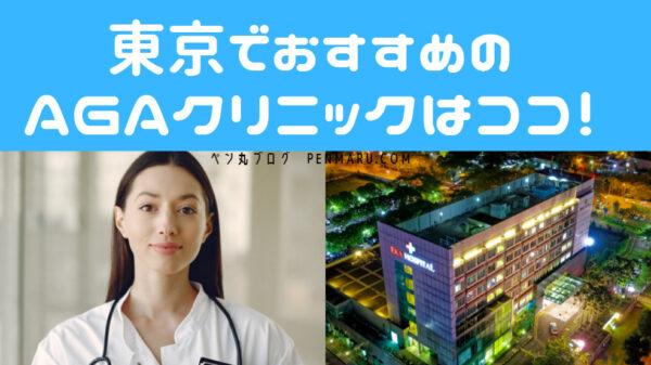 東京でおすすめのAGAクリニックはここ!無料相談して薄毛・AGA治療を始めよう