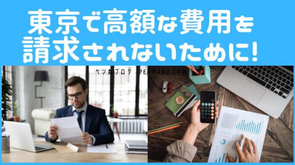 東京で高額なAGA治療費用を請求されないために出来る事!AGAクリニックを知ろう!