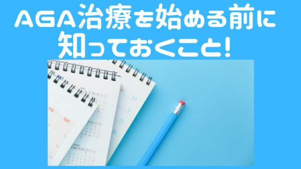 東京でAGA治療を始めたい方が事前に知っておきたいコト!副作用と自分に合ったクリニックを選ぶ!