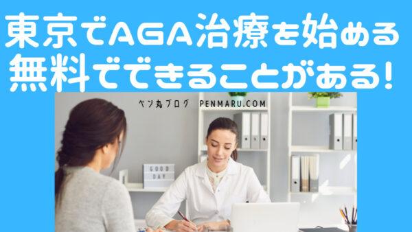 東京でAGA治療を始める!無料相談から無償で治療を始める方法がある!