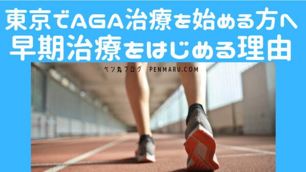 東京でAGA治療を早期治療を進める・はじめる理由とは?